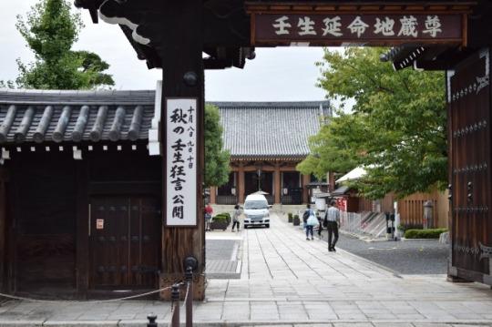 【travel】壬生寺