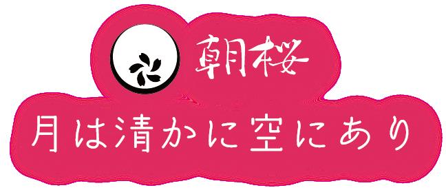 asazakura